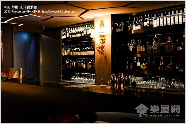 精品級享受帕莎蒂娜法式餐酒館 - 新成屋 - 樂屋網