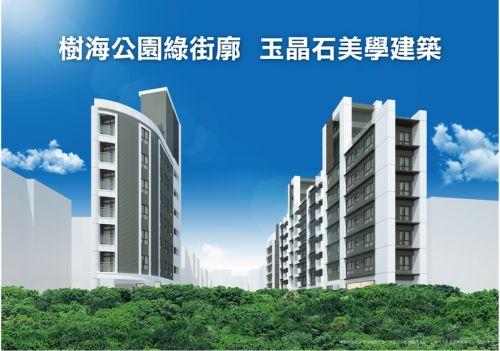 樹學園,三重建案,三重新成屋,三重預售屋